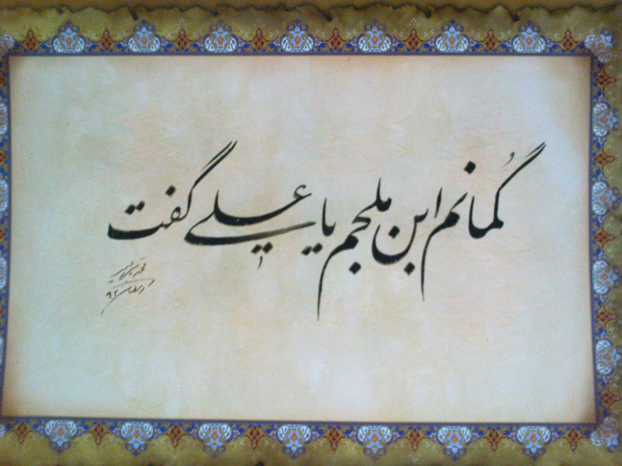 Image result for تصویر برای ابن ملجم درئن